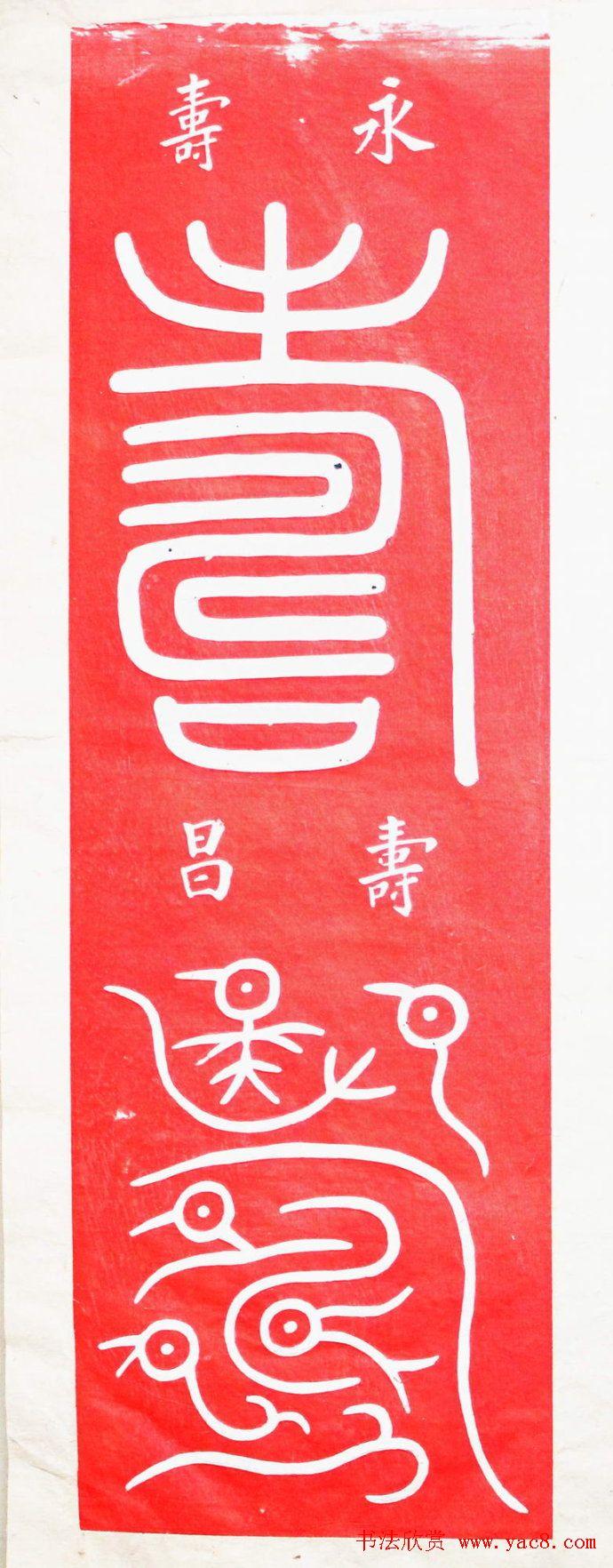 书写大全王福厂篆书120种书法专题书法欣赏