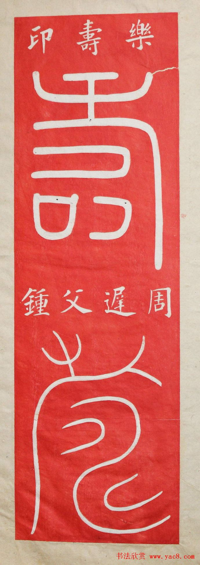 """""""寿""""字书写大全王福厂篆书120种"""
