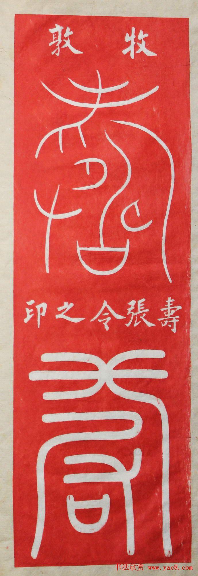 书写大全王福厂篆书120种 第28页 书法专题 书法欣赏