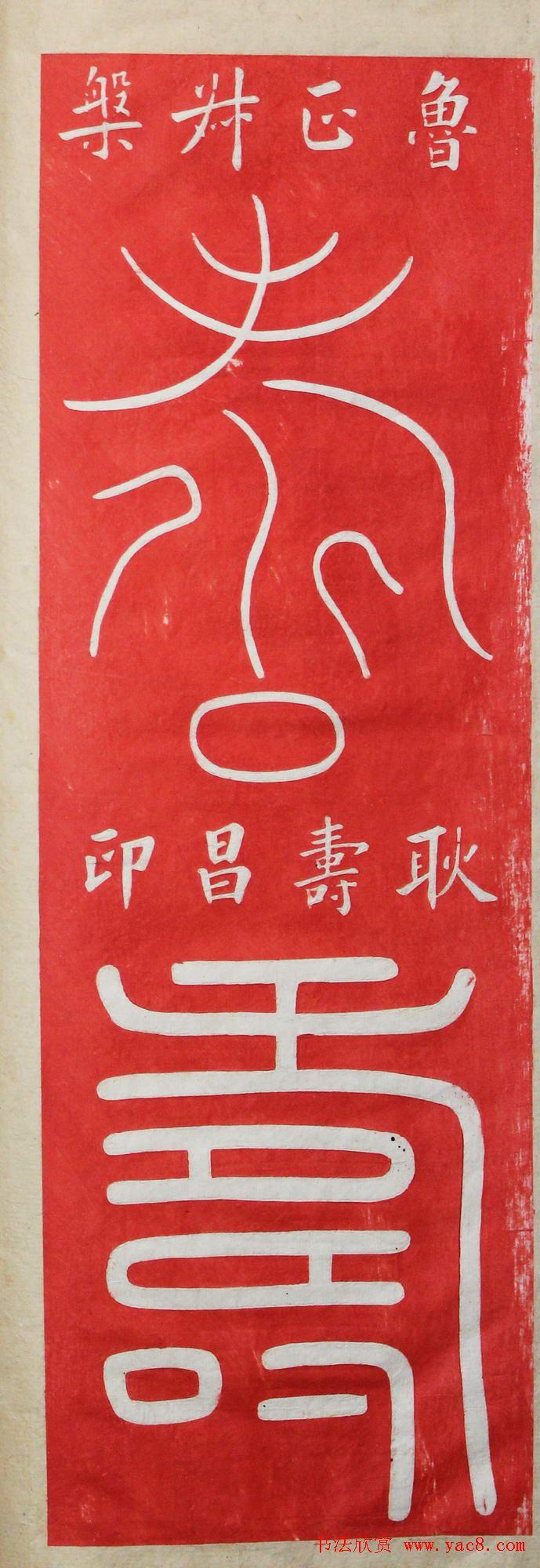 书写大全王福厂篆书120种 第46页 书法专题 书法欣赏