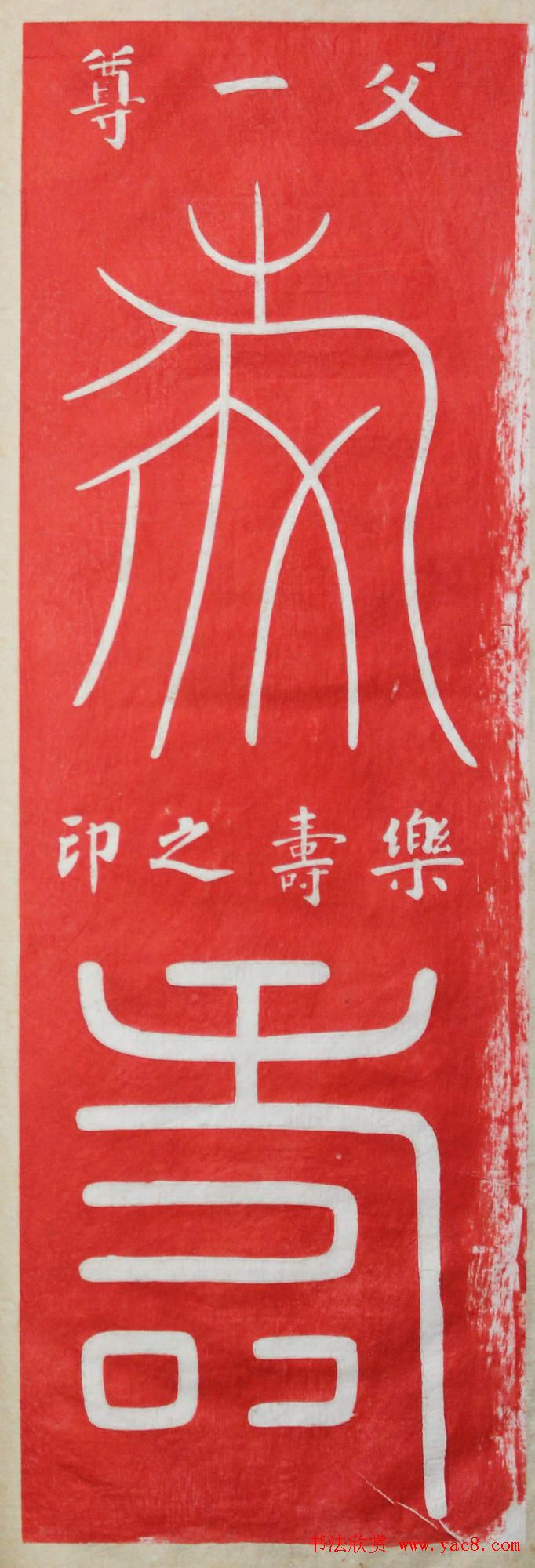 书写大全王福厂篆书120种 第58页 书法专题 书法欣赏