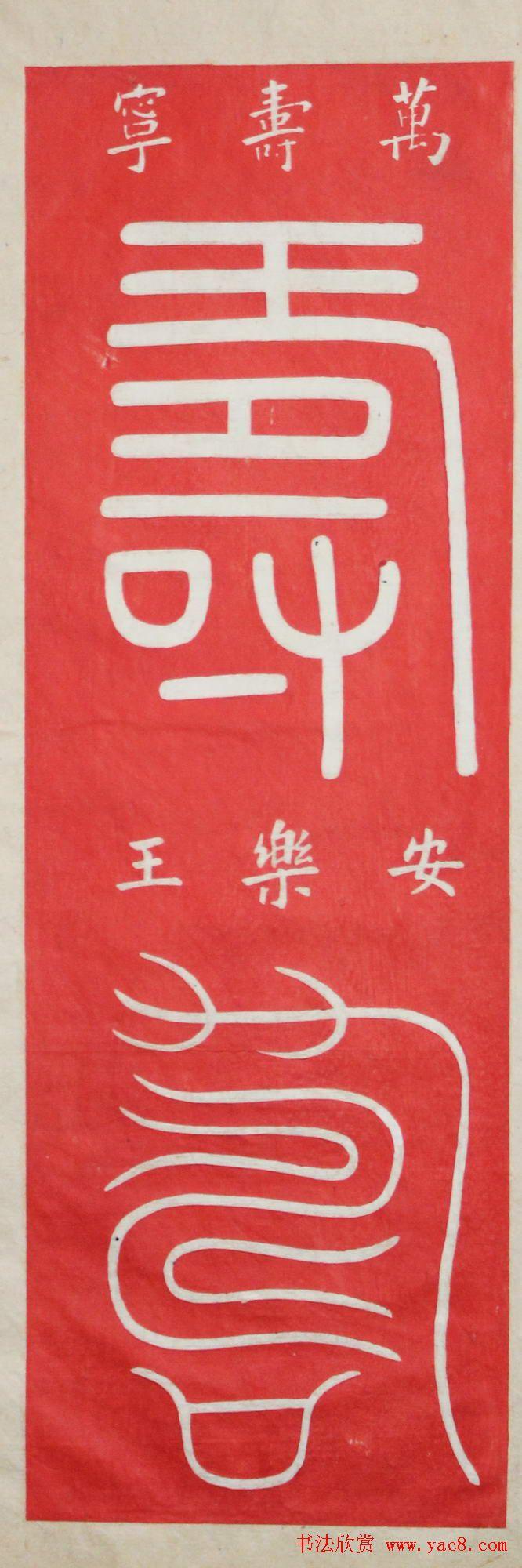 寿 字书写大全王福厂篆书120种 第59页 书法专题 书法欣赏