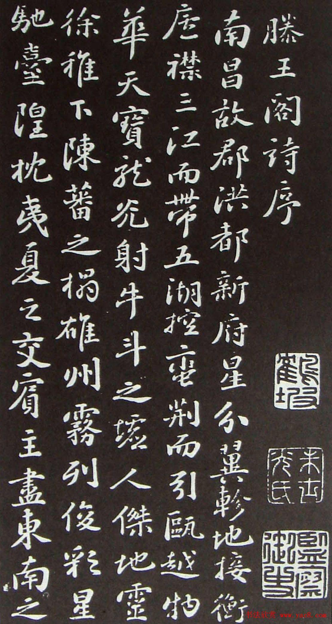 苏轼书法欣赏《滕王阁序》