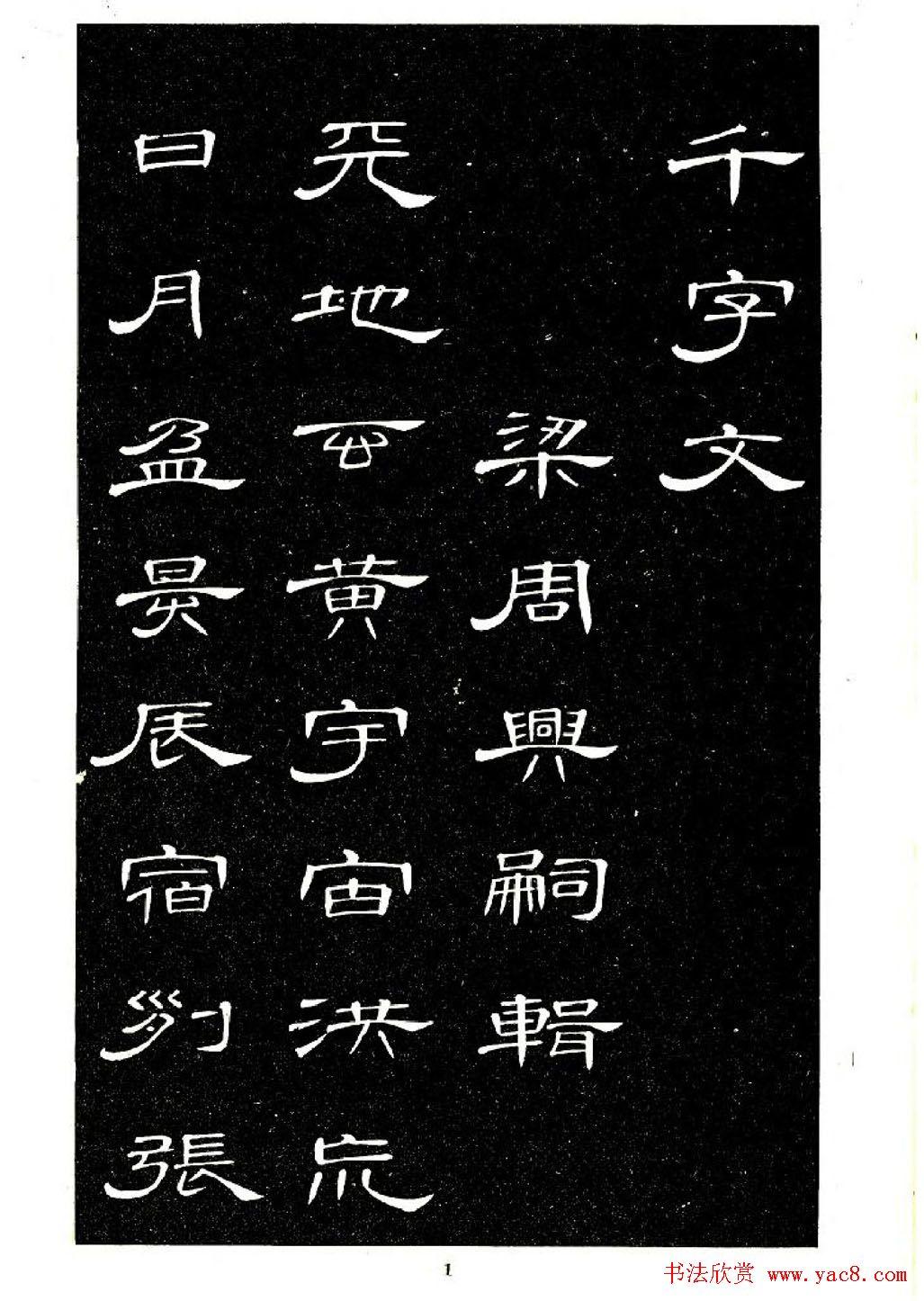 席夔书法字帖欣赏《隶书千字文》