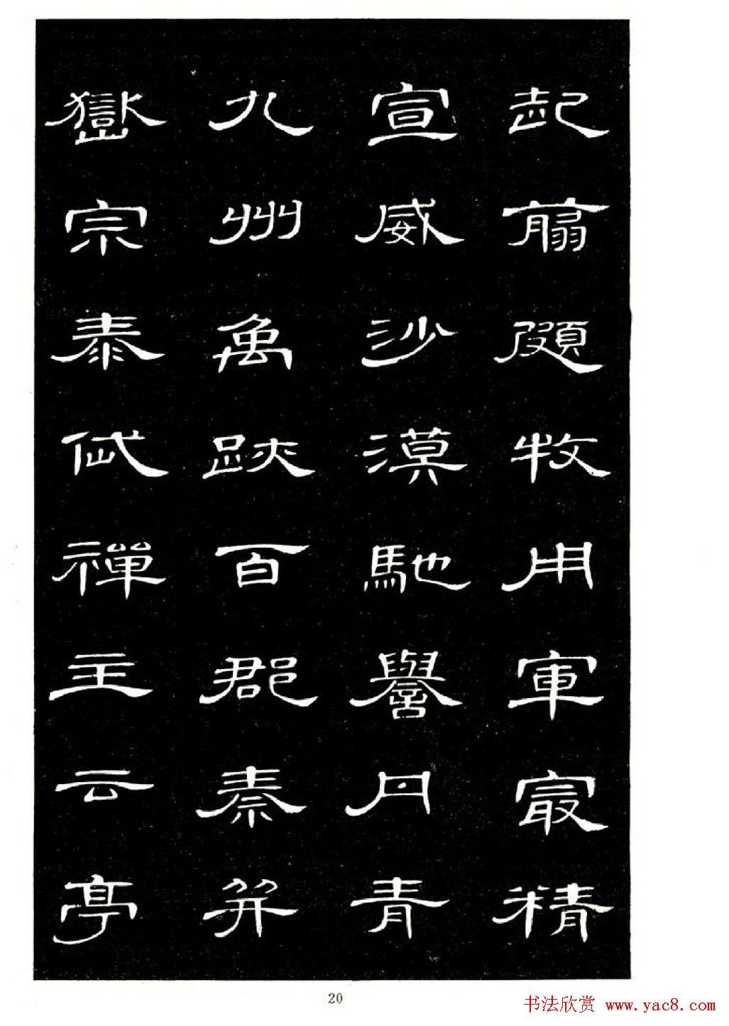 席夔书法字帖欣赏《隶书千字文》(21)图片