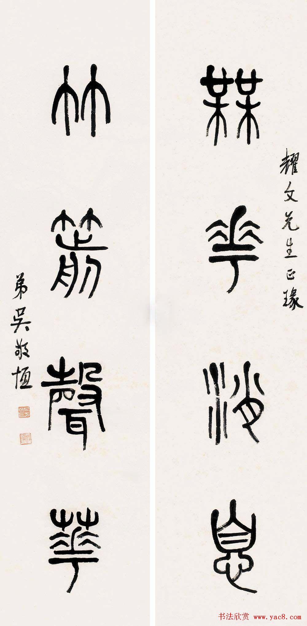 吴稚晖书法墨迹篆书作品 第4页 毛笔书法 书法欣赏
