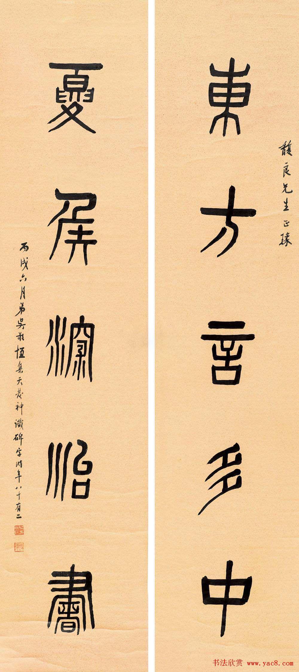吴稚晖书法墨迹篆书作品 第6页 毛笔书法 书法欣赏