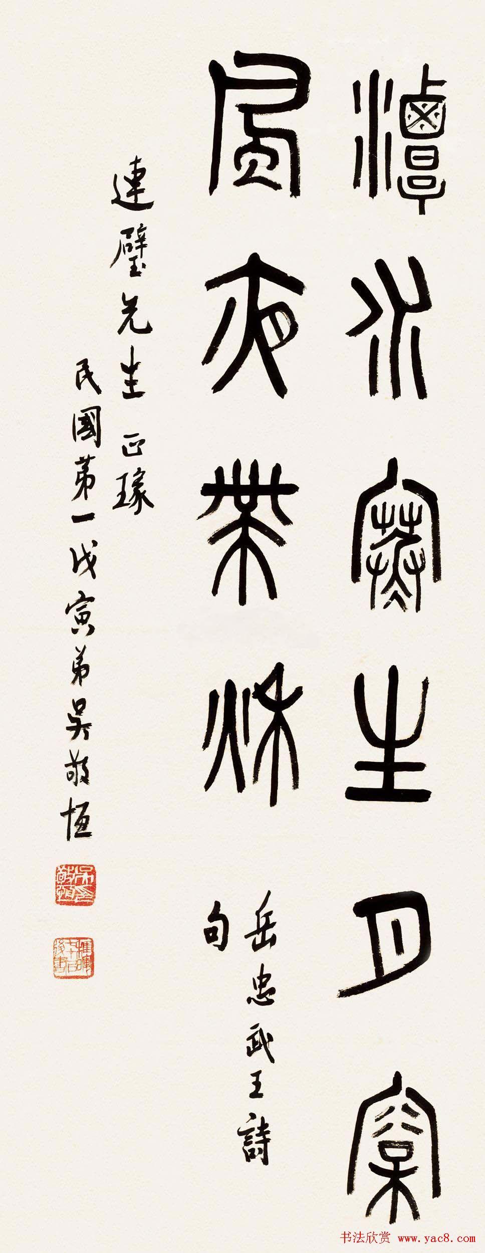 吴稚晖书法墨迹篆书作品