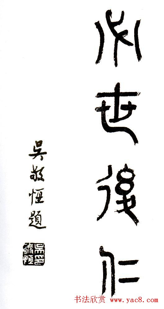 吴稚晖书法墨迹篆书作品 第9页 毛笔书法 书法欣赏