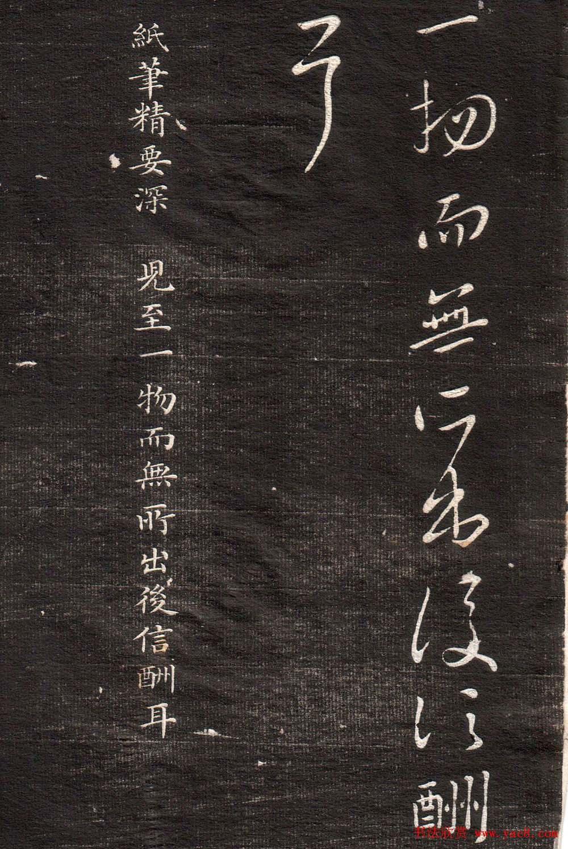 王羲之草书字帖下载《眉寿堂卷二》(7)图片