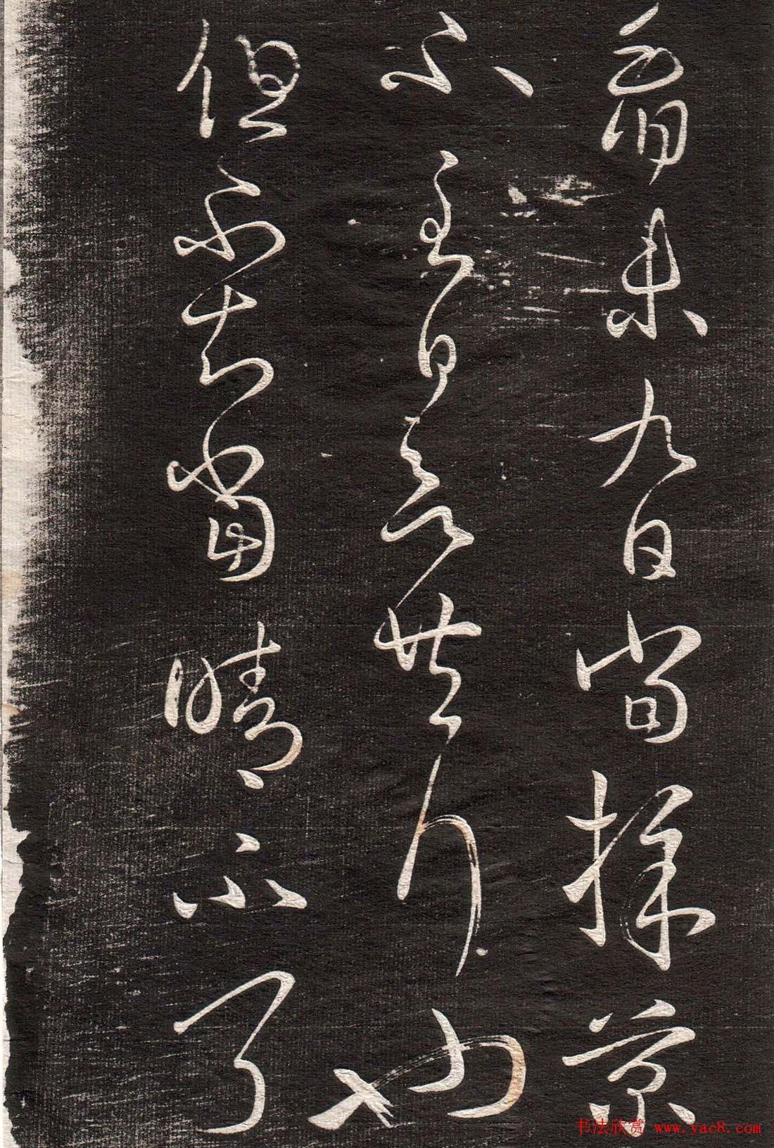 王羲之草书字帖下载《眉寿堂卷二》(12)图片