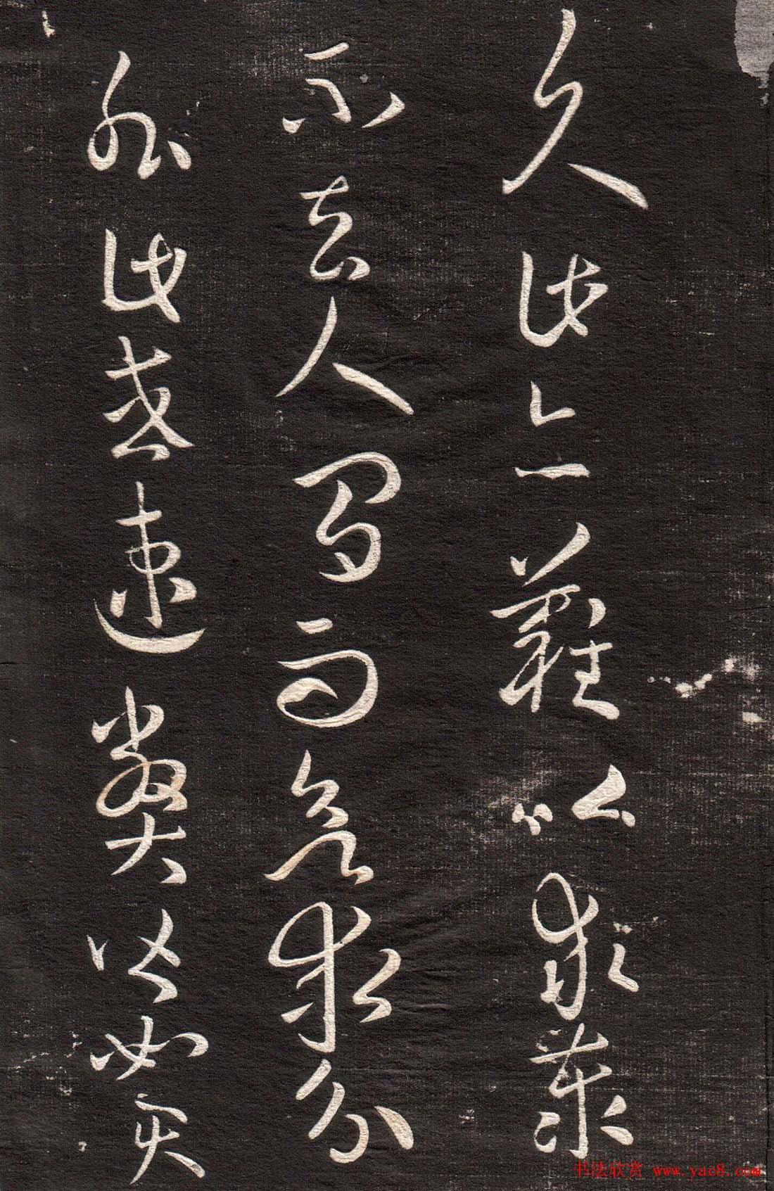 王羲之草书字帖下载《眉寿堂卷二》(18)图片