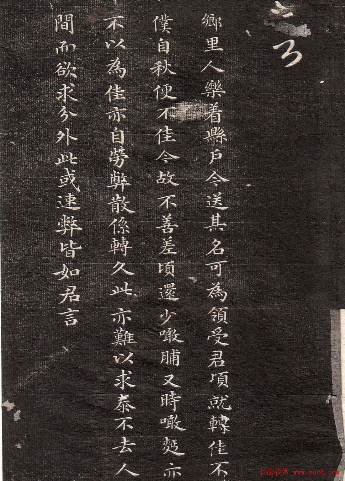王羲之草书字帖下载《眉寿堂卷二》(19)图片
