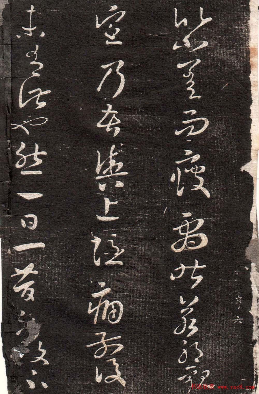 王羲之草书字帖下载《眉寿堂卷二》(21)图片