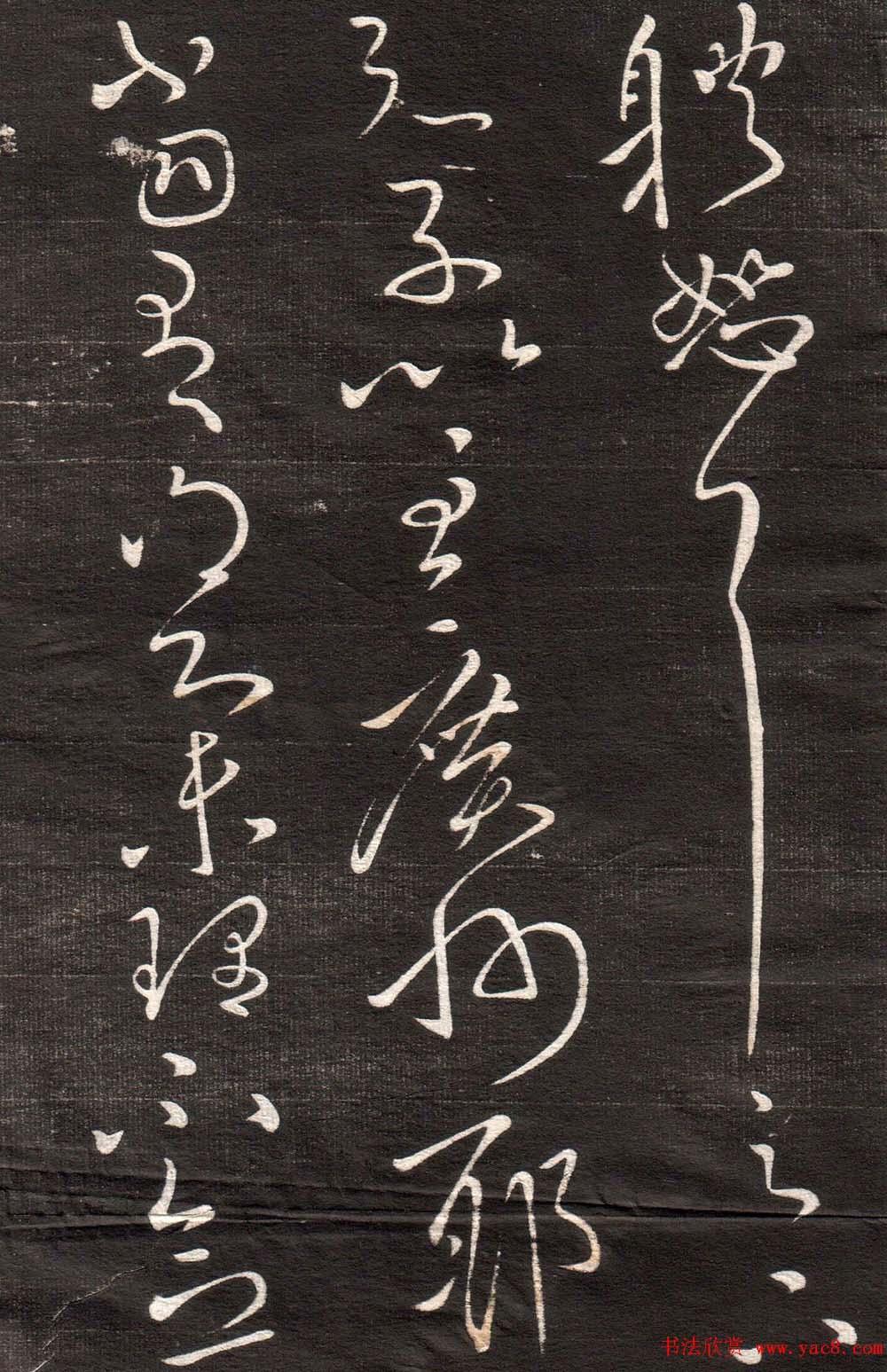 王献之草书字帖欣赏《眉寿堂卷四》