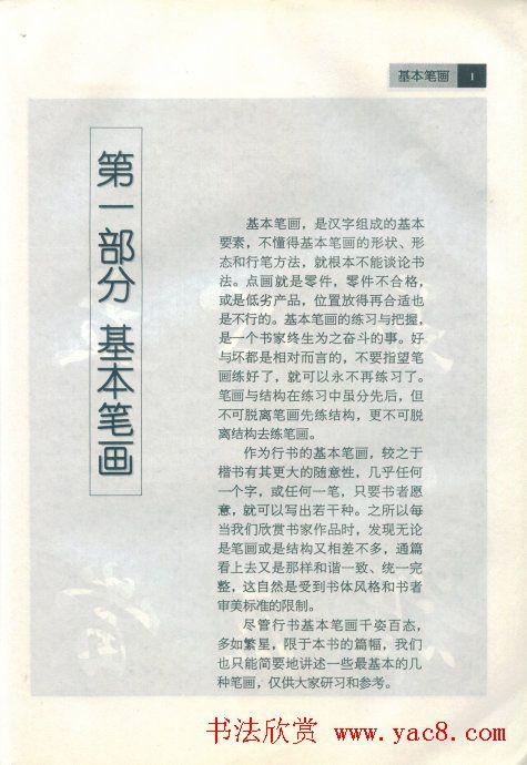 田英章字帖《毛笔行书笔法标准教程》1