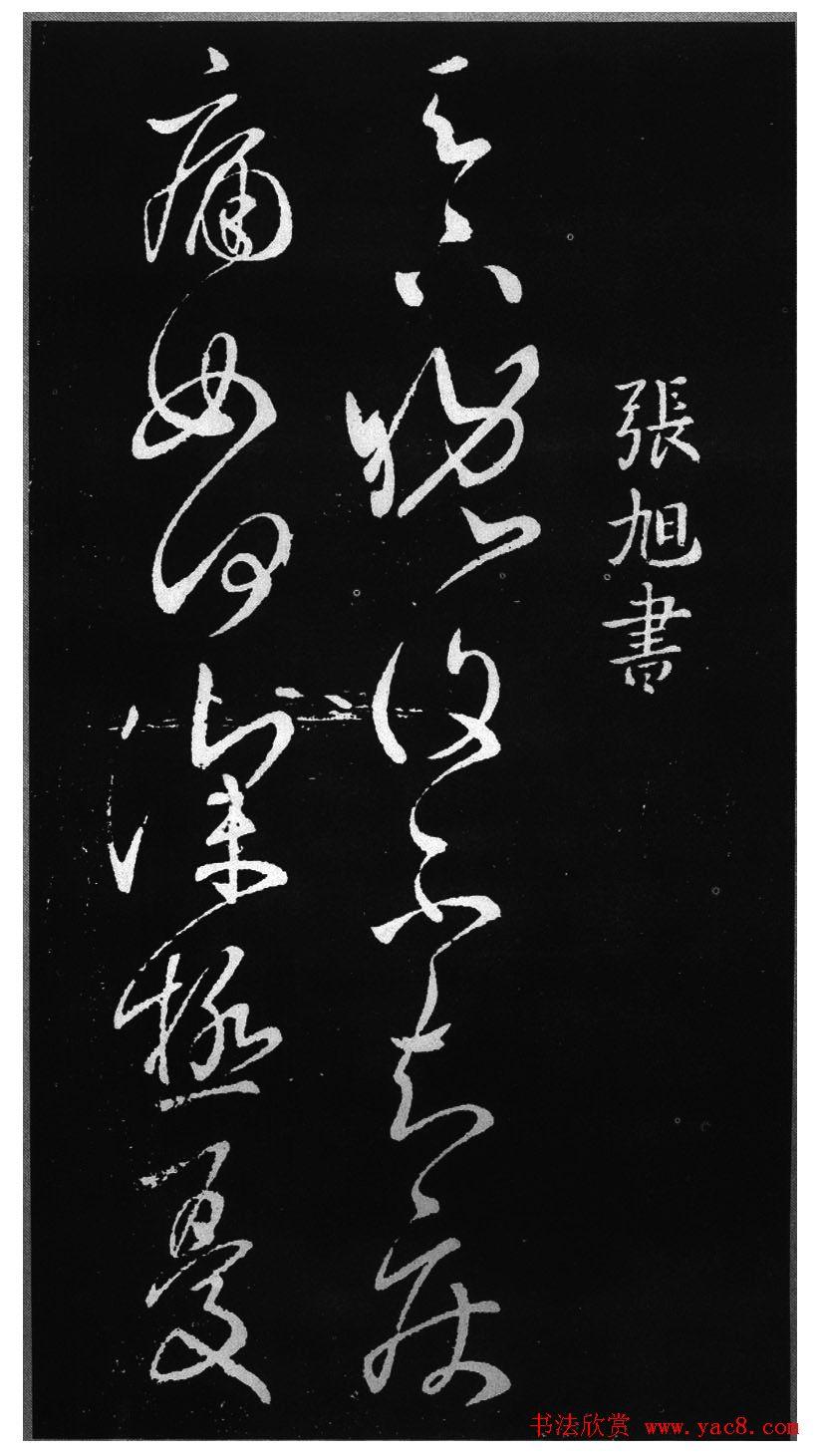 张旭草书作品欣赏《疾痛贴》