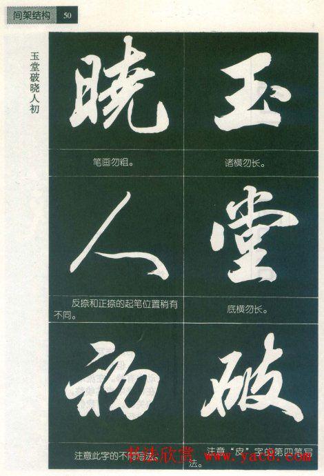 毛笔行书书法欣赏_登鹳雀楼书法字画毛笔字设计图__传统文化_