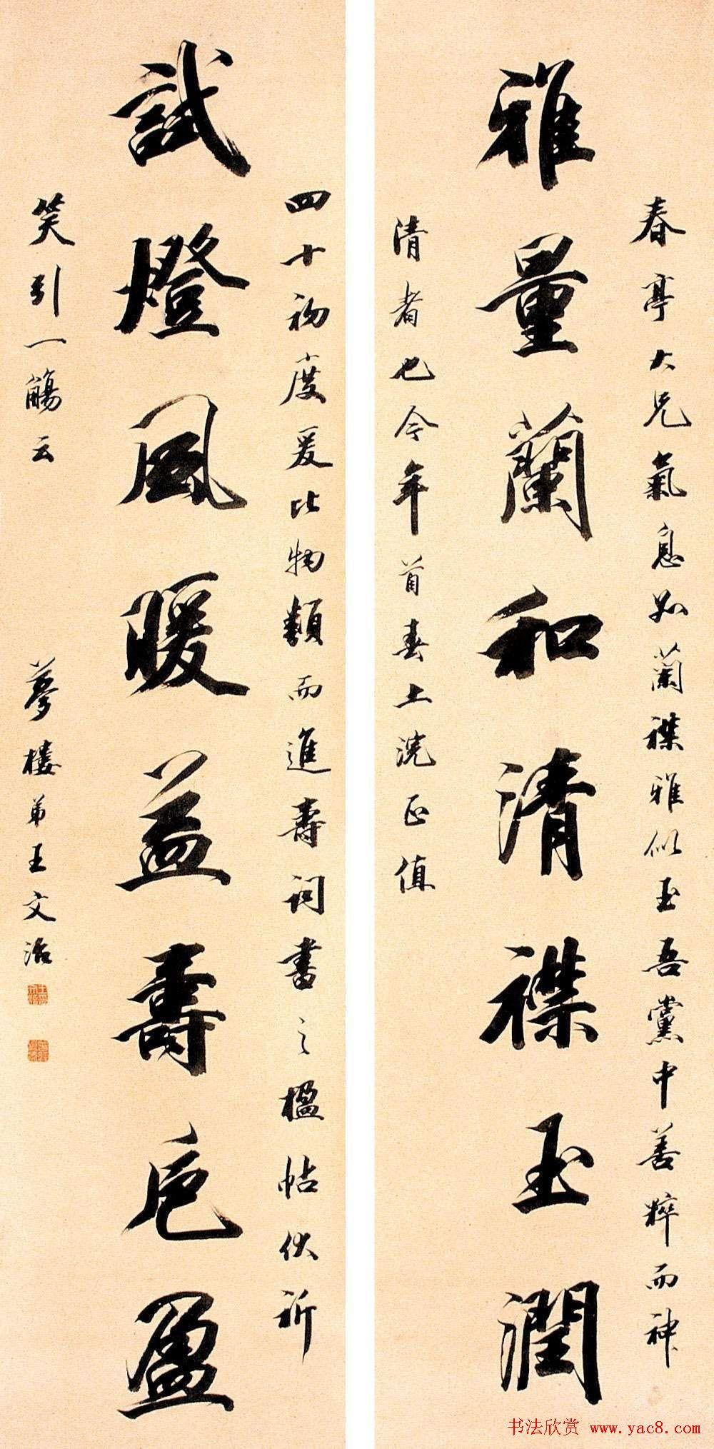 王文治书法作品网络大展