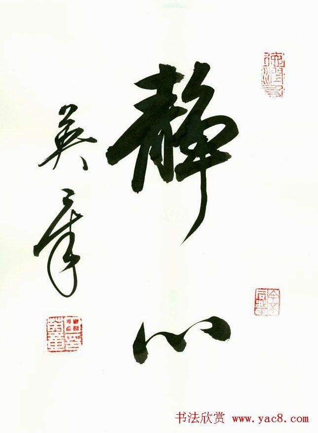 田英章2字书法行书作品第一辑(4)图片