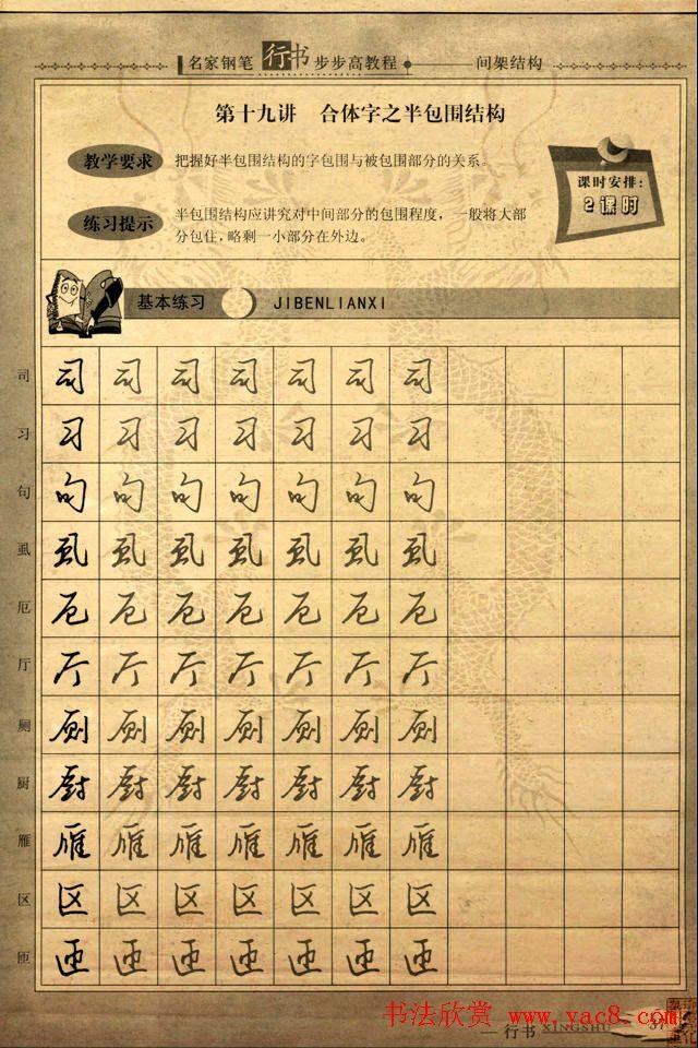 名家钢笔行书字帖 间架结构教程 第37页 钢笔字帖 书法欣赏图片