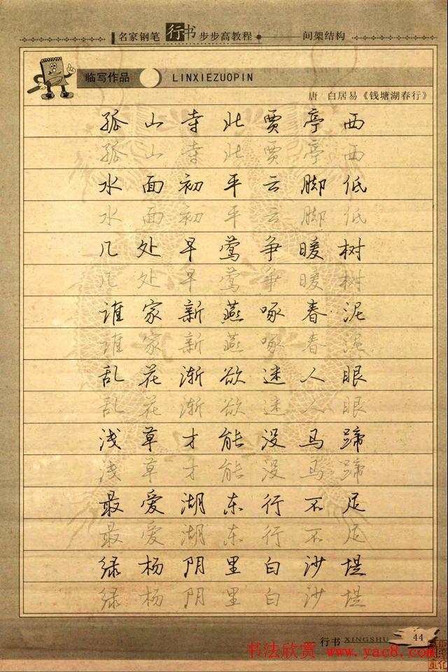 名家钢笔行书字帖 间架结构教程 第42页 钢笔字帖 书法欣赏图片
