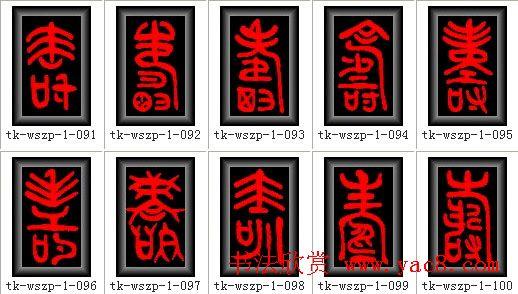 寿字书法大全篆书300种