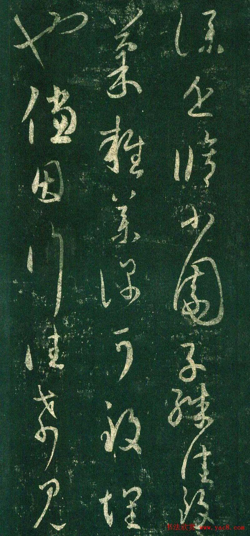 王羲之草书欣赏 小园帖图片