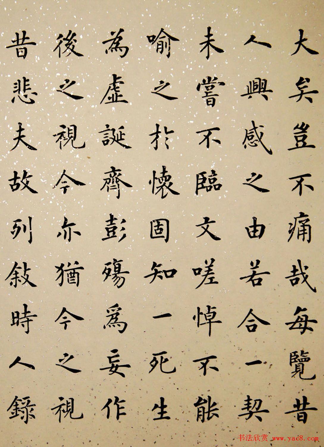 杨华书法小楷《兰亭序》