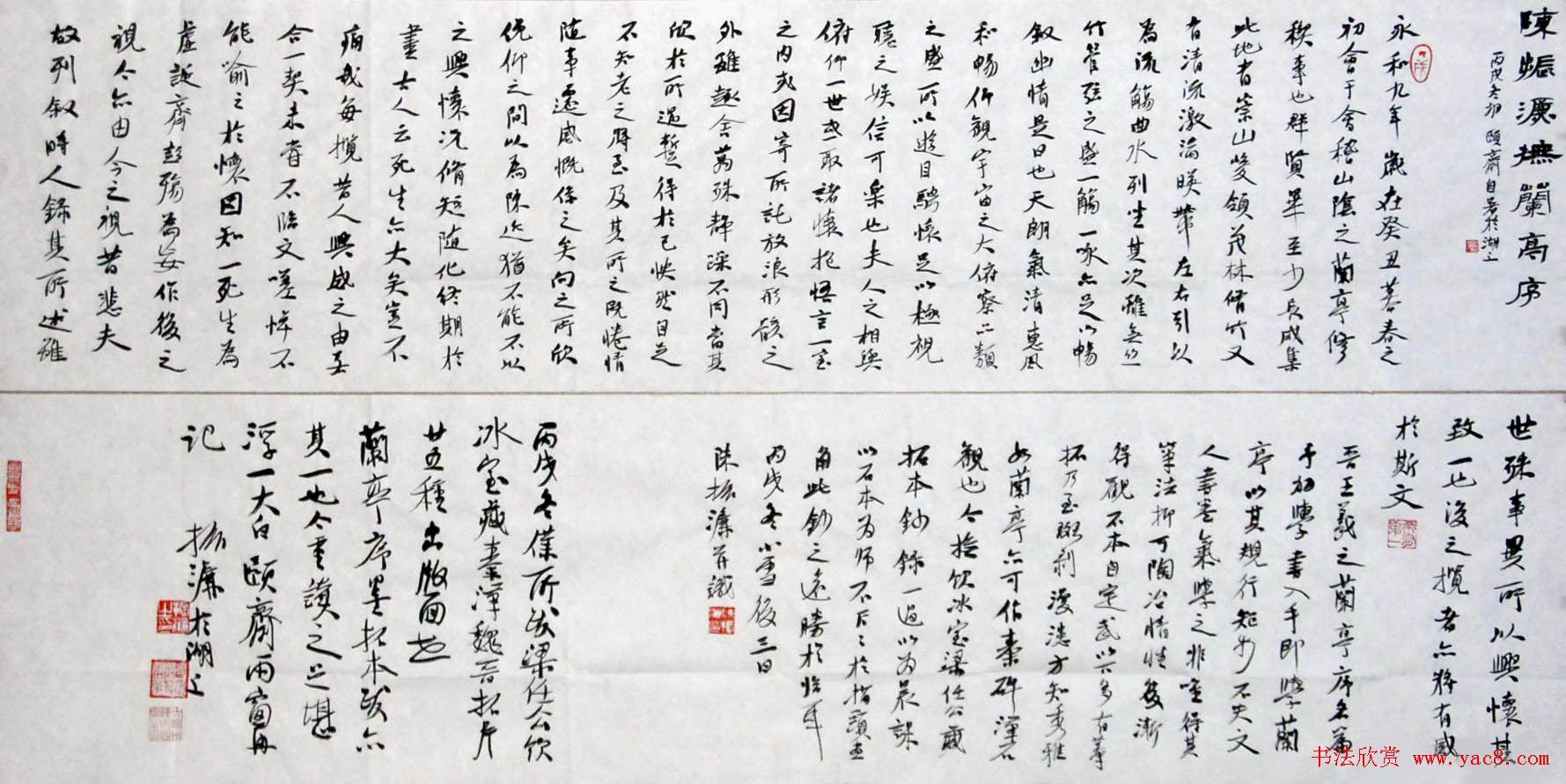 陈振濂临《兰亭序》书法作品2种