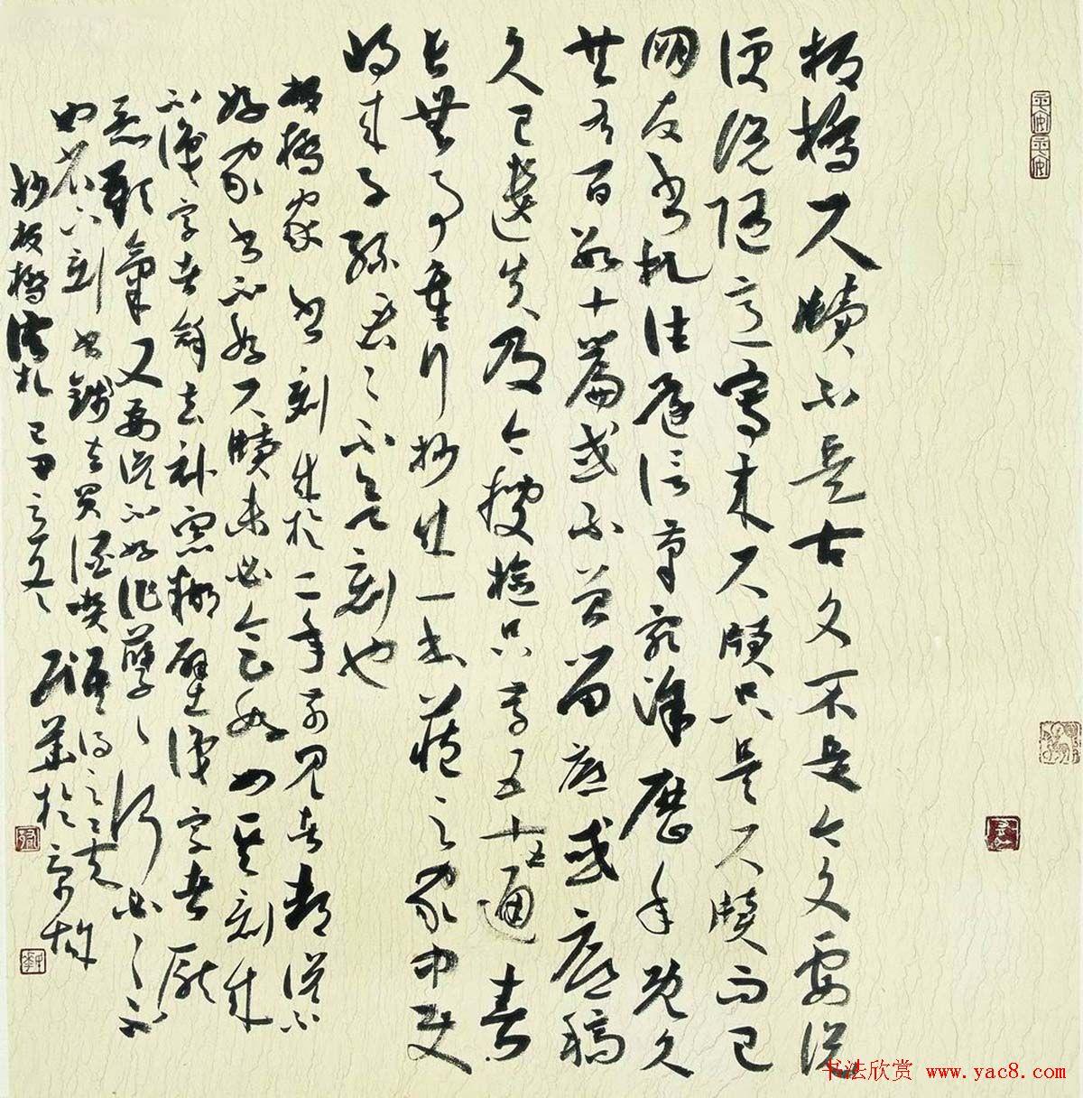北京十人书画小品展览作品