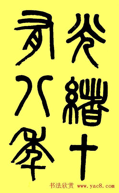 吴大徵篆书字帖《白鹤泉铭》