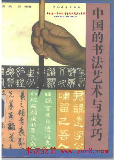 中国的书法艺术和技巧.pdf下载
