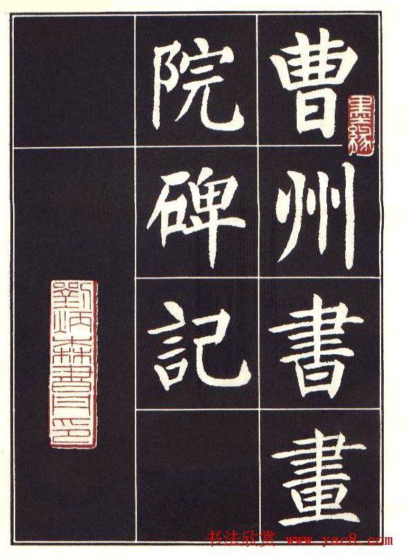 刘炳森楷书字帖欣赏《曹州书画院碑记》书法作品图片64张.