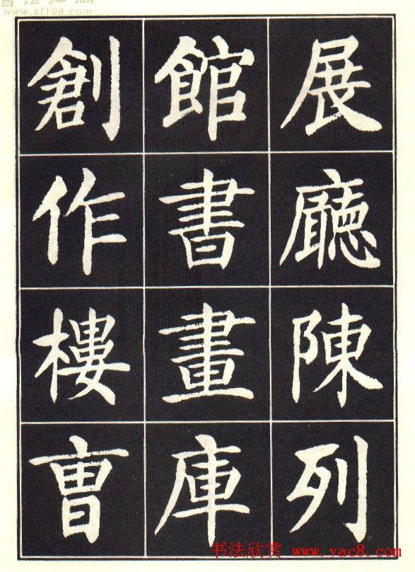 刘炳森楷书字帖《曹州书画院碑记》(12)