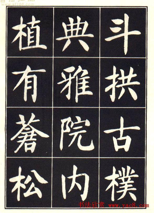 刘炳森楷书字帖《曹州书画院碑记》(14)