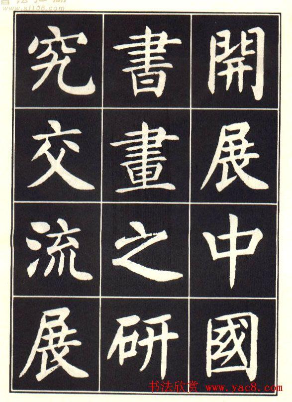 刘炳森楷书是啥体分享展示