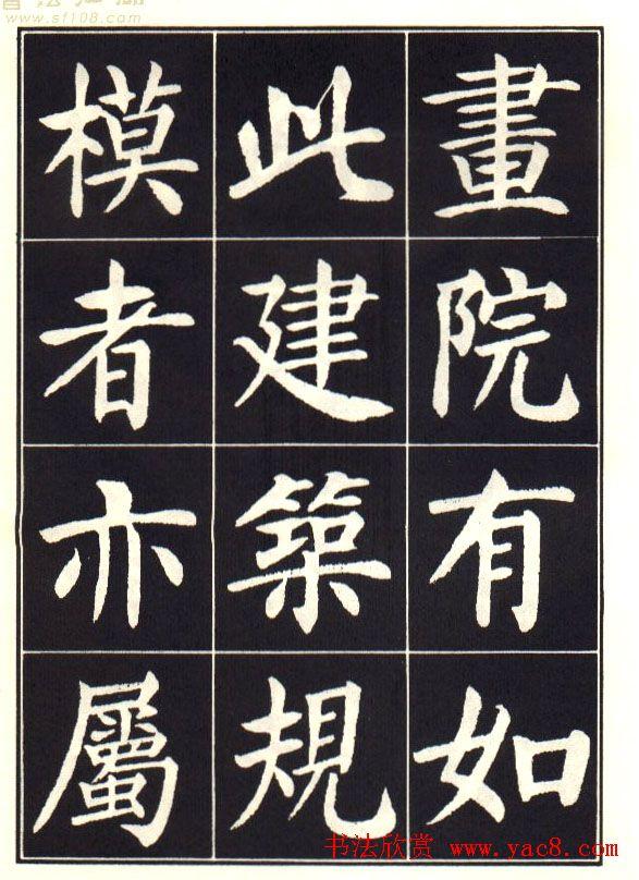 刘炳森楷书字帖《曹州书画院碑记》(60)