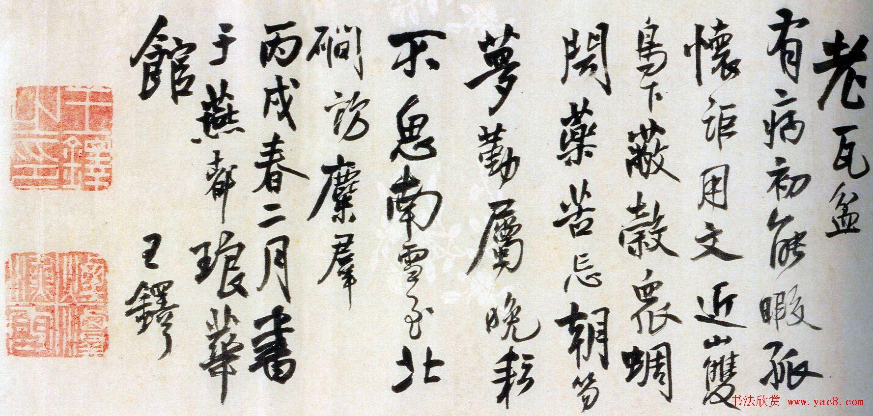 王铎行书诗卷欣赏《投语谷上人》