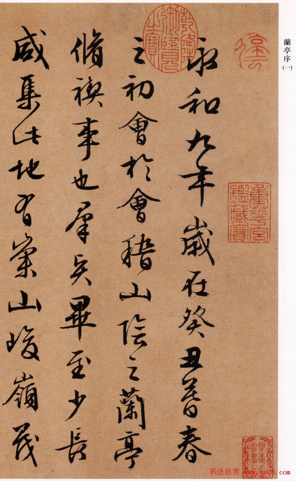 文徵明书法作品《兰亭序》五种
