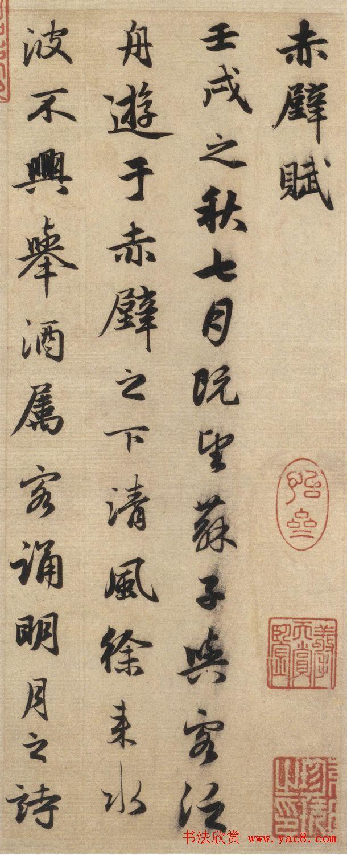 赵孟頫书法作品欣赏 前赤壁赋