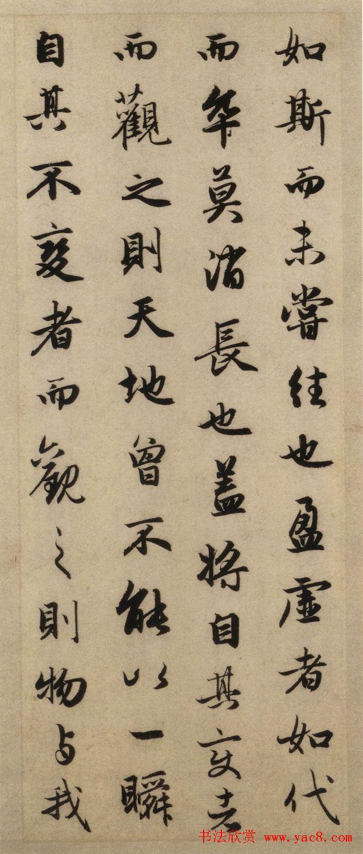 赵孟頫书法作品欣赏 前赤壁赋 第9页 颜柳欧赵 书法欣赏