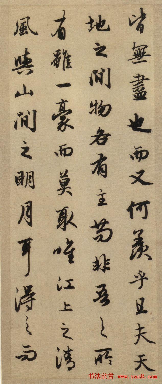 赵孟頫书法作品欣赏《前赤壁赋》(5)