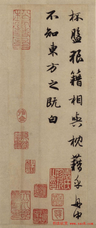 赵孟頫书法作品欣赏 前赤壁赋 第12页 颜柳欧赵 书法欣赏