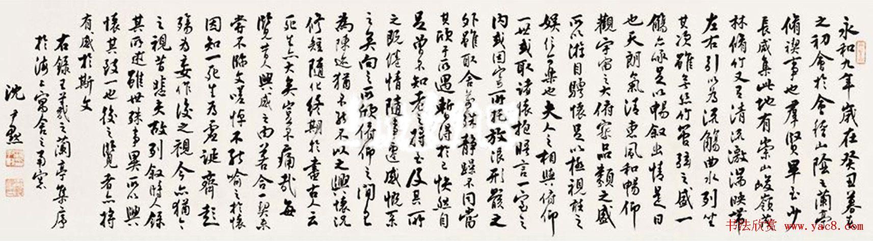 沈尹默书法作品欣赏临《兰亭序》三种
