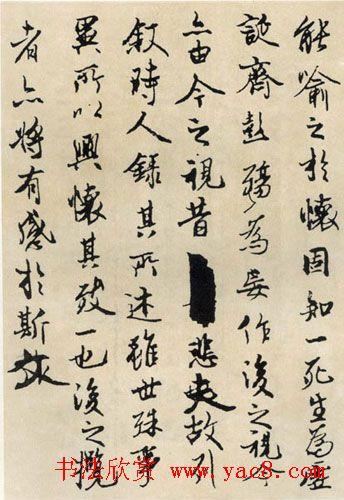 魏启后临《兰亭序》书法作品欣赏