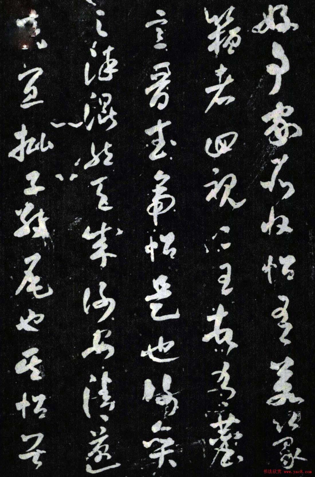 米芾草书作品欣赏《好事家帖》