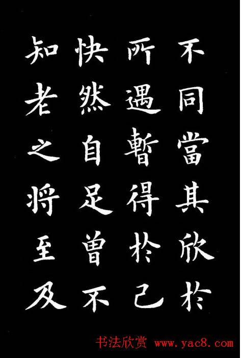 卢中南书法楷书作品 兰亭记 第8页 兰亭集序 书法欣赏图片