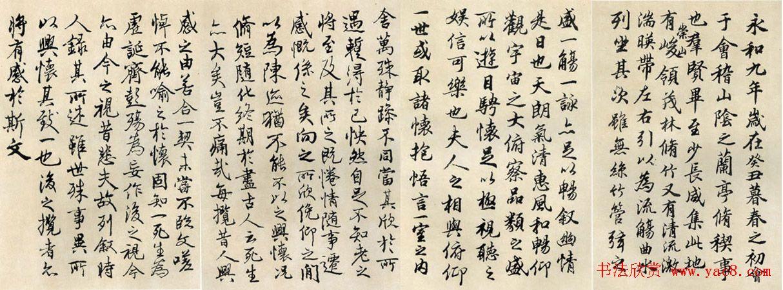 胡问遂临《兰亭序》书法作品