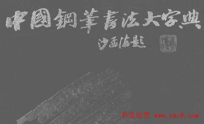 中国钢笔书法大字典沙孟海题.扫描版.pdf (21.46 mb)